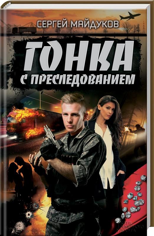 Гонка с преследованием Автор: С. Майдуков