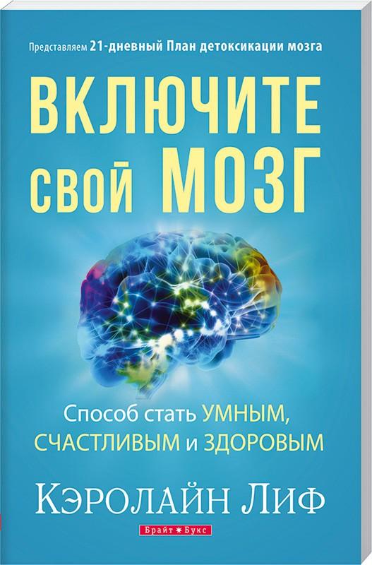 Включите свой мозг Автор: К. Лиф