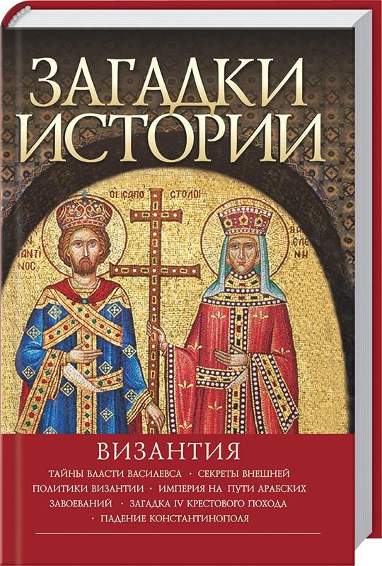 Загадки истории. Византия Автор: Домановский