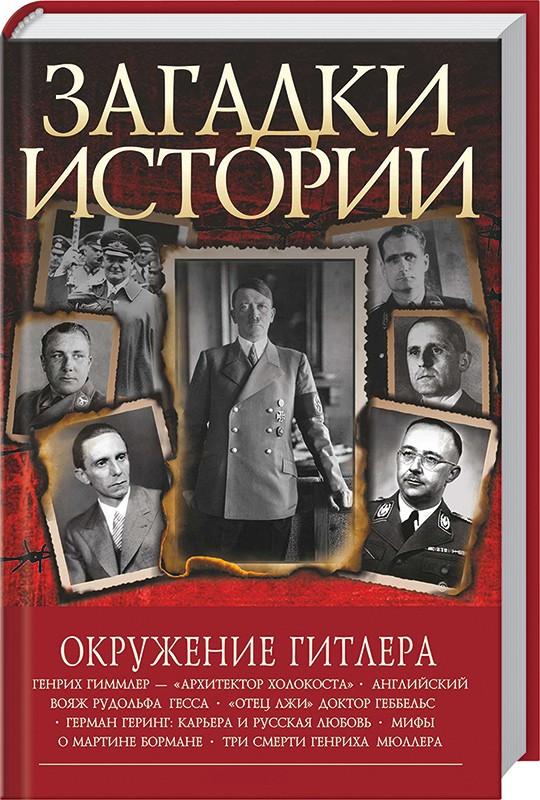 Загадки истории. Окружение Гитлера Автор: В. Скляренко