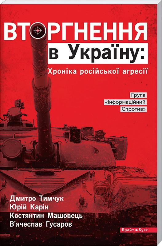 Вторгнення в Україну. Хроніка російської агресії Автор: Д. Тимчук