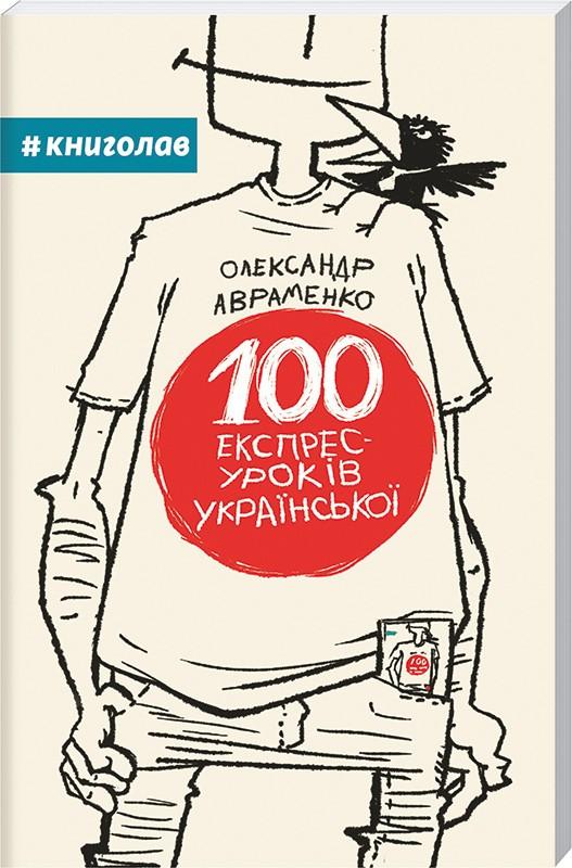 100 експрес-уроків української Автор: О. Авраменко