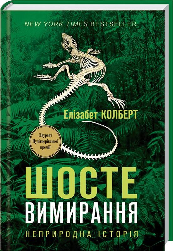 Шосте вимирання: неприродна історія Автор: Е. Колберт