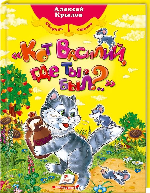Мультик кот василий где ты был