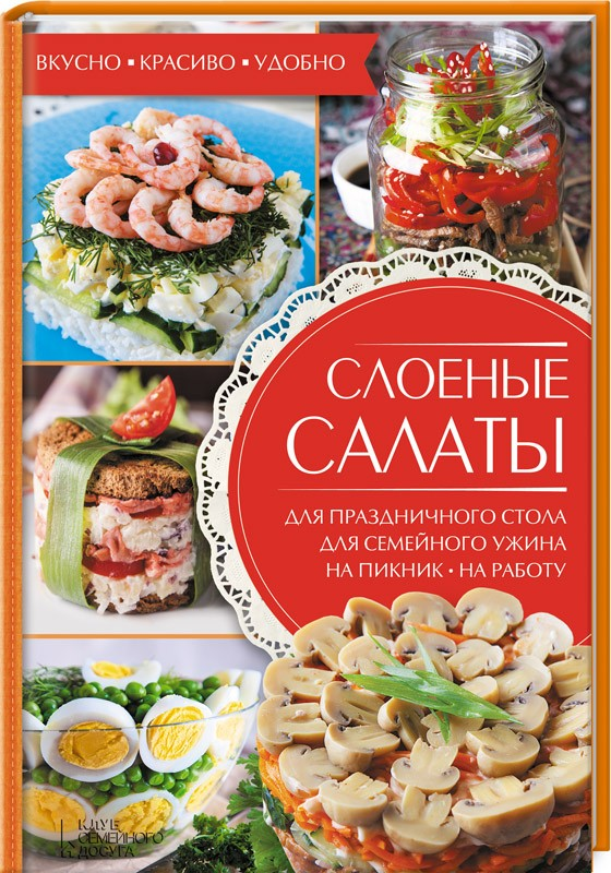 Кулинария рецепты с фотографиями салаты бесплатно