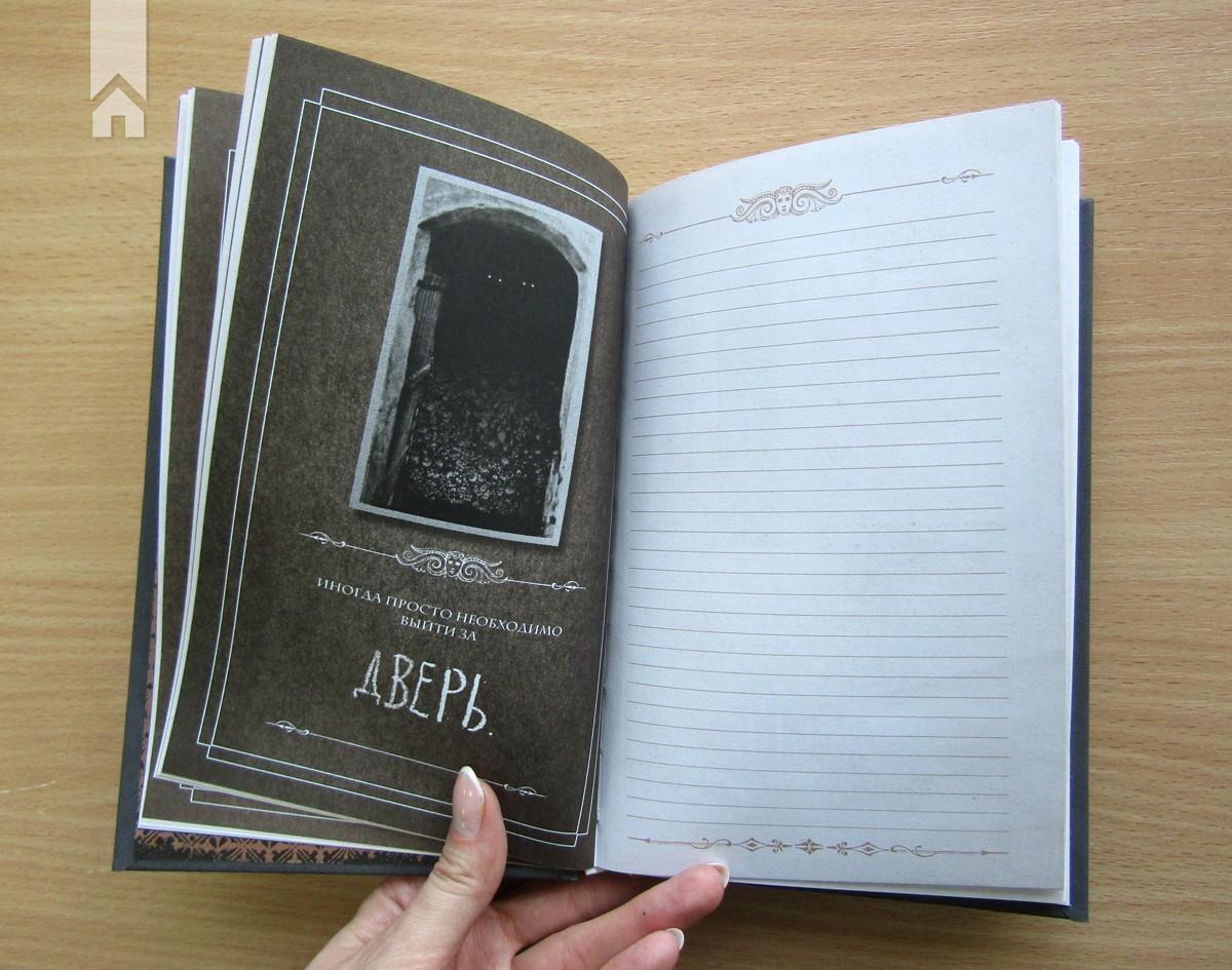 dnevnik-izvrashentsa