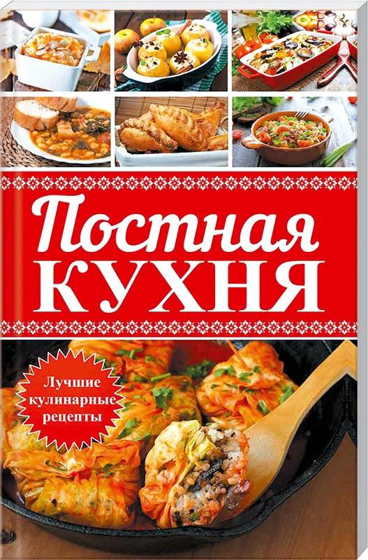 Постные рецепты кулинарии