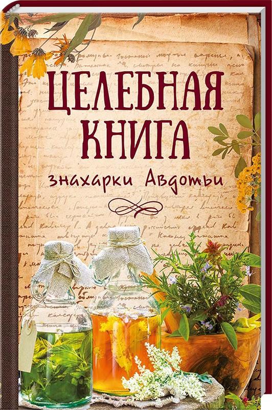 Целебная книга знахарки Авдотьи Автор: М. Константинов