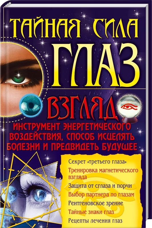 Тайная сила глаз Автор: В, Пономарев