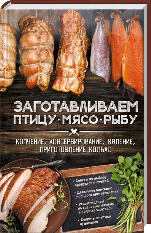 Скачать книгу копчение вяление и соление мяса