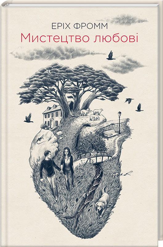 Е. Фромм, «Мистецтво любові»