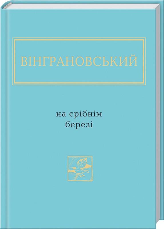 Вінграновський, «На срібнім березі»