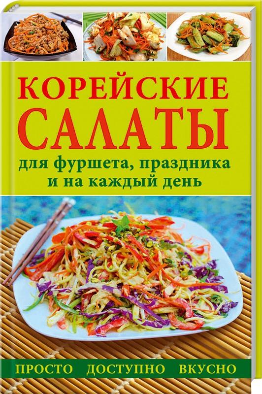 белья отталкивать рецепты карейских салатов для роздничной продажи стирке изделий
