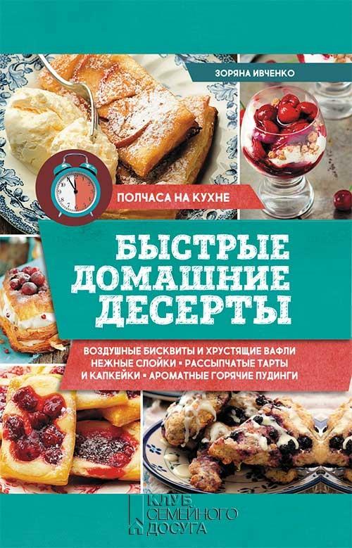 Домашние рецепты быстрые