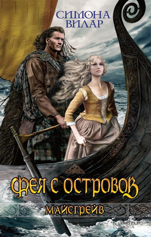 книги вилар о ведьме порядок чтения смену всем