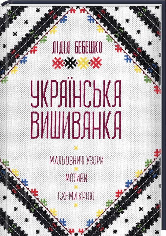 Українська вишиванка. Збільшити. Дізнатися розмір 4771ac42c44f2