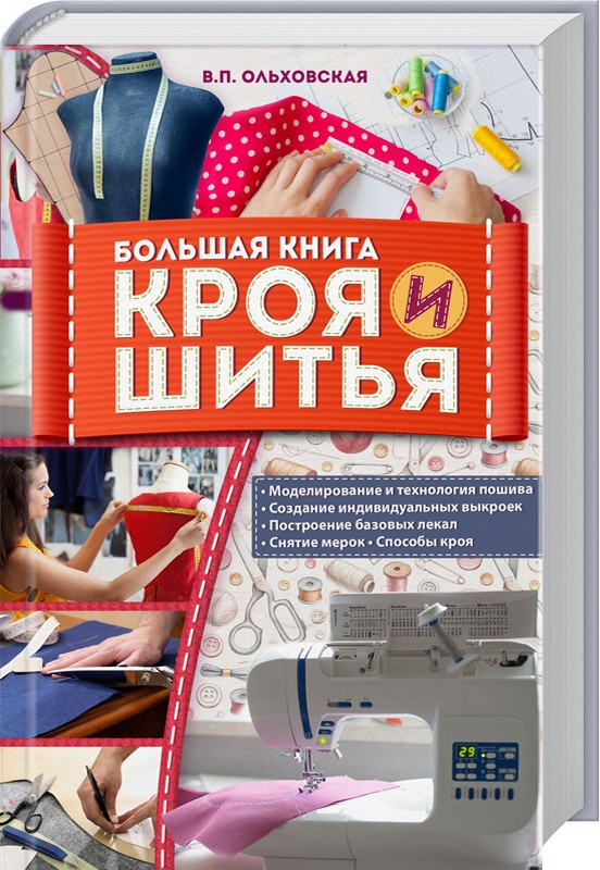 Большая книга кроя и шитья 79.90 грн. В. Ольховская - Книжный Клуб ... 402020231d5