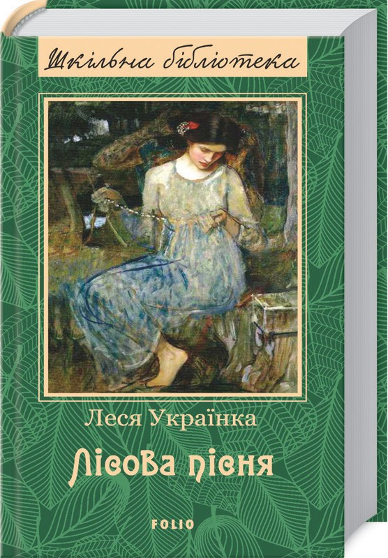 Скачать книгу леся українка одержима