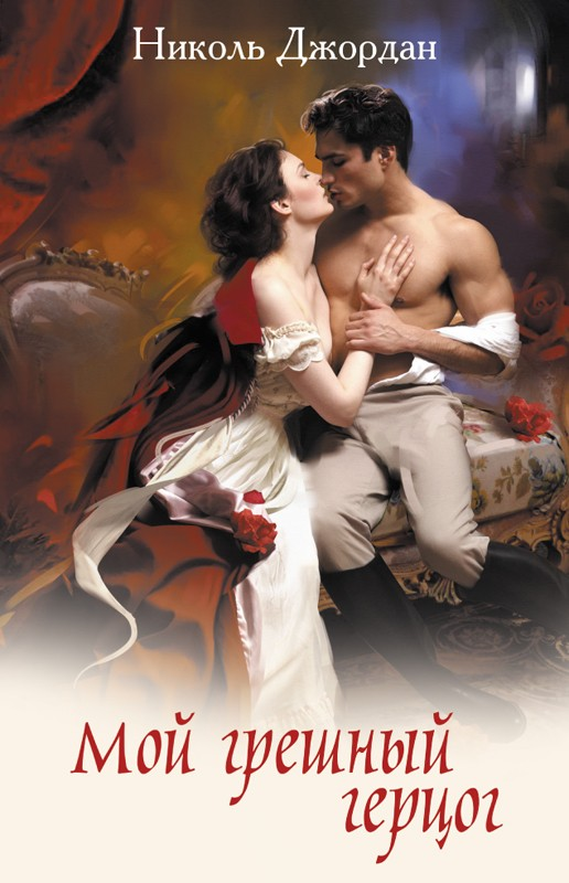 Откровенные эротические любовные романы абсолютно