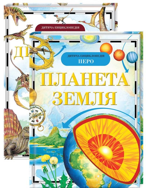 Серія книжок «Дитяча енциклопедія» - Книжковий Клуб. Клуб Сімейного ... a034ab1c6fcbb