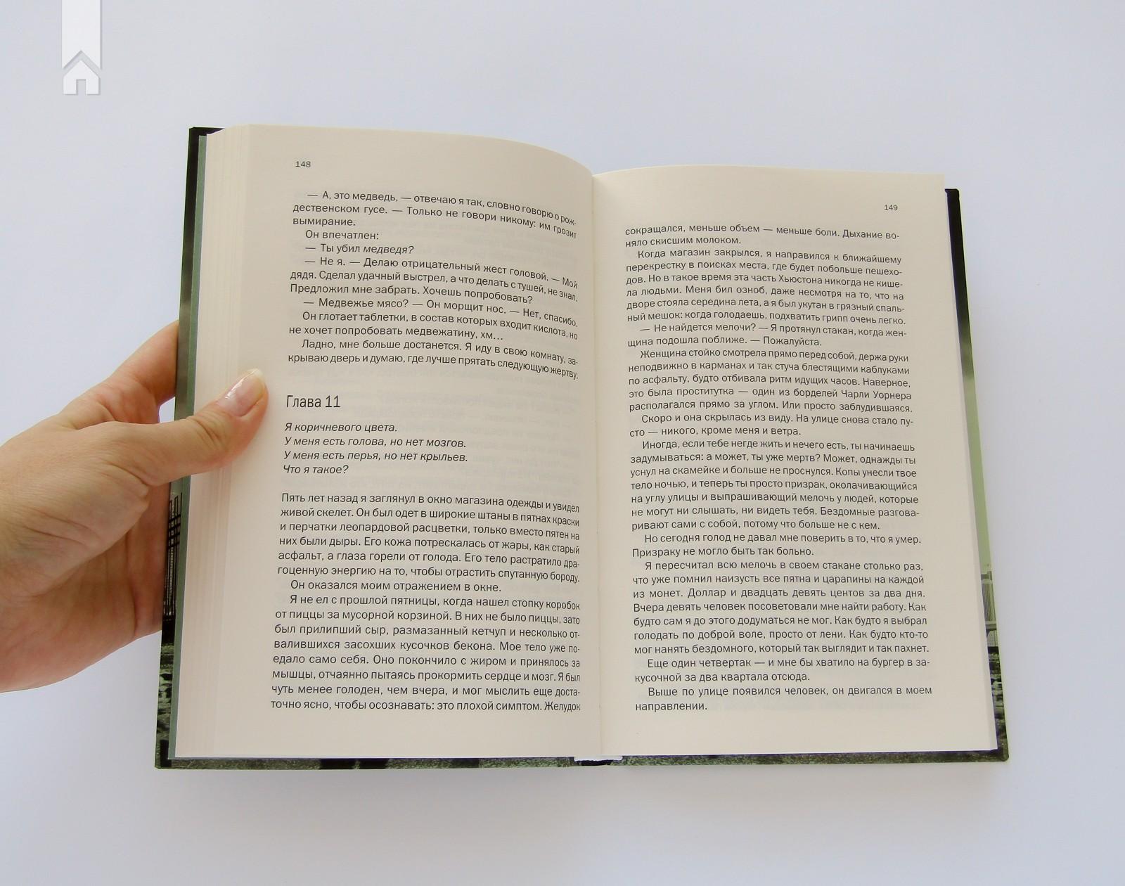 Как увеличить размеры мужского полового члена Читать книги онлайн