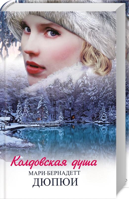 Колдовская душа. Мари-Бернадетт Дюпюи