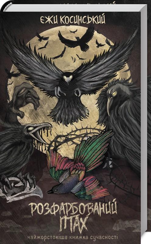 Розфарбований птах. Є. Косинський