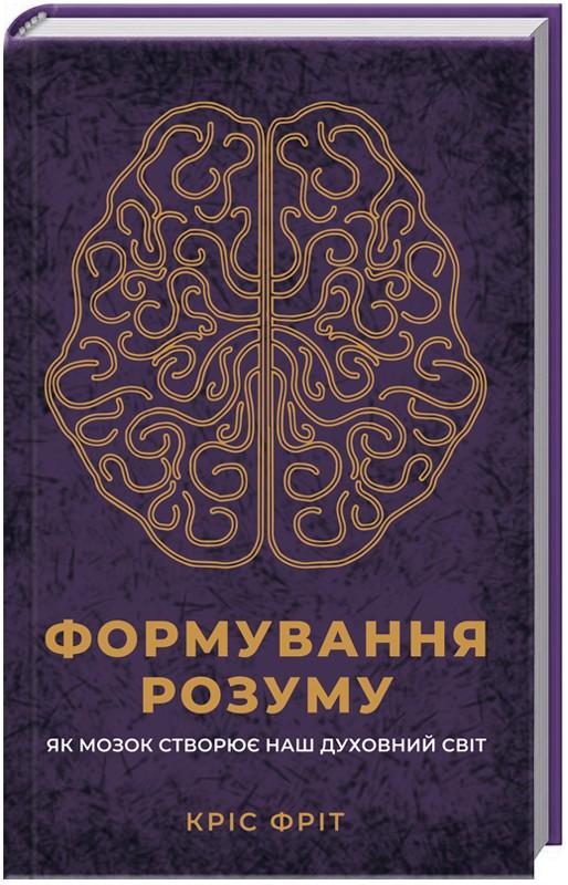 Формування розуму. Як мозок створює наш духовний світ 139.90 грн. К ... a8fd8343ea8a0