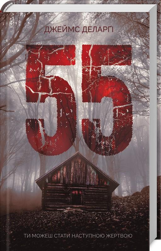 55. Дж. Деларги