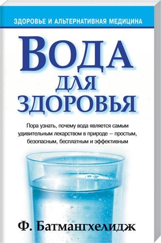 Автор батмангхелидж ферейдун, книга вода натуральное лекарство от ожирения,