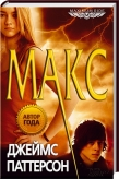 Maximum Ride. ����. ��������� ����������, ����, ��������������, ��������.