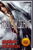 Maximum Ride. �����������. ��������� ����������, ����, ��������������, ��������.