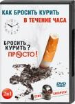 скачать фильм как бросить курить в течение часа
