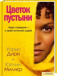 http://www.bookclub.ua/images/db/goods/b/13462_17605_b.jpg
