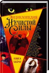 Магические книги. 21388_31395_b