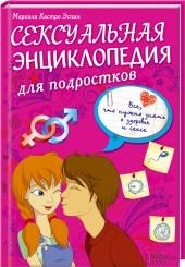 Познавательная литература для детей М. К. Эспин Сексуальная
