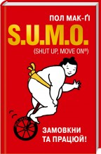 S.U.M.O. (Shut Up, Move on®)