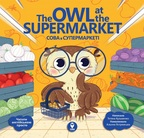 Сова в супермаркеті / The Owl at the Supermarket