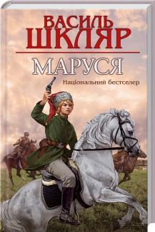 Новинка від уславленого українського