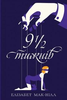 Романи про кохання - Книжковий Клуб. Клуб Сімейного Дозвілля ... 10d1ebb69d4bb