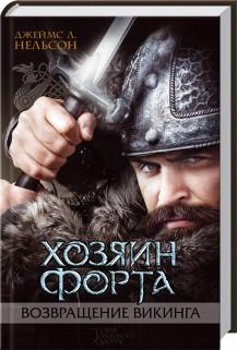 Хозяин форта. Возвращение викинга. Книга 3