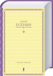 С. Есенин. Собрание сочинений в одной книге
