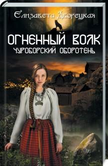 Пригодницько-історичні романи d4145d936f61b