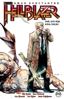 The Hellblazer. Той, хто йде крізь пекло. Книга 1. Подробная информация, цены, характеристики, описание.