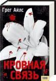 http://www.bookclub.ua/images/db/goods/m/7221_8149_m.jpg