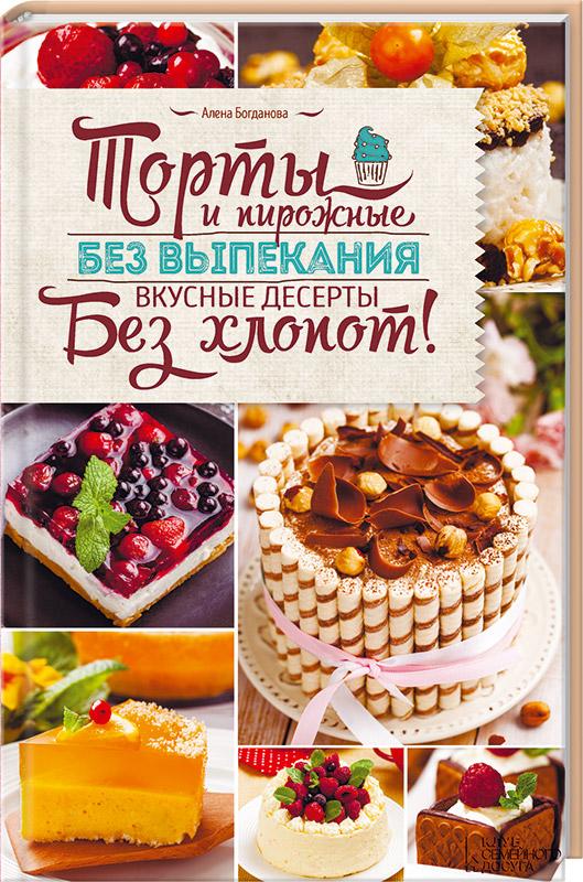 фото-рецепты пирожных и тортов