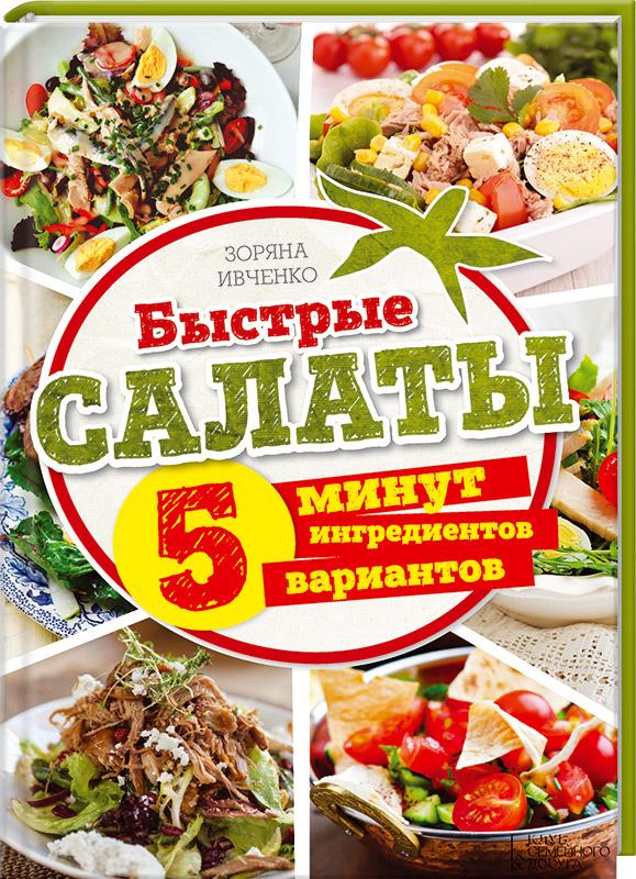 Рецепты салатов с фотографиями смотреть