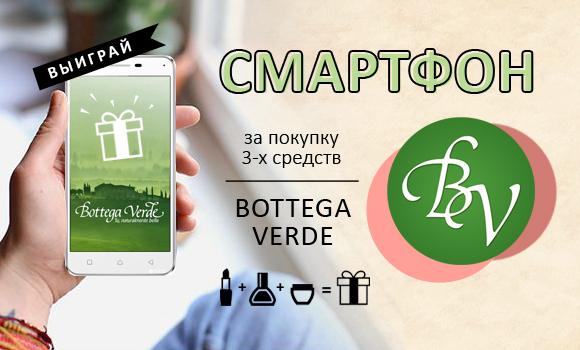 Косметика bottega verde украине