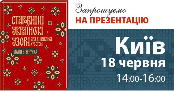 Запрошуємо на презентацію книжки «Старовинні українські узори для вишивки  хрестом» b160ffa8f6c04
