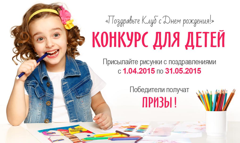 Бесплатные все конкурсы для детей
